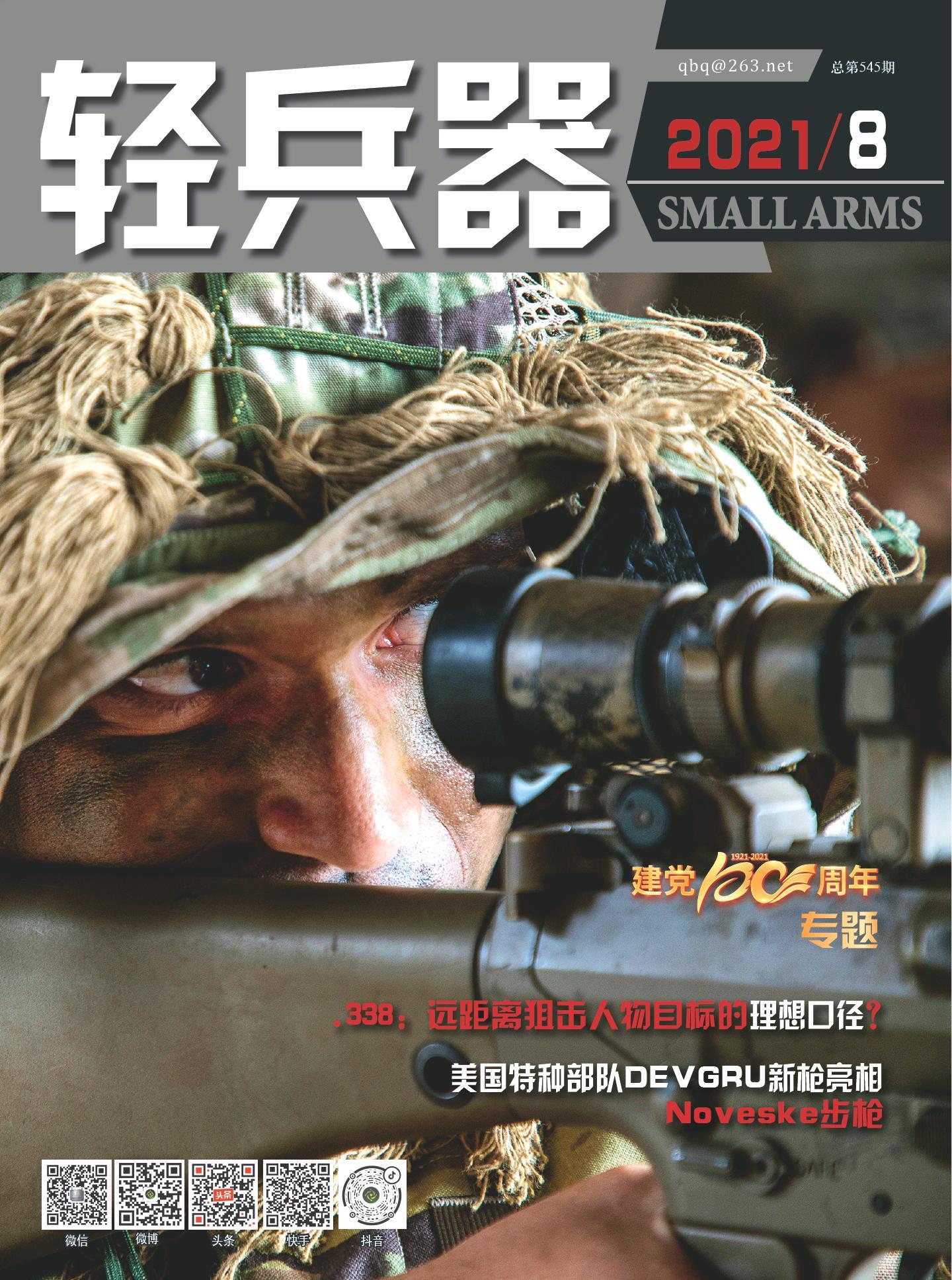 轻兵器 2021年8期 电子杂志在线查看